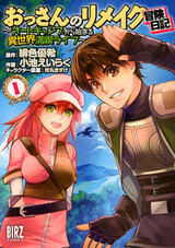 Ossan no Remake Bouken Nikki: Auto Camp kara Hajimaru Isekai Mankitsu Life