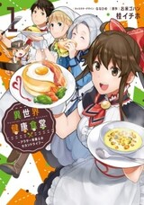 Isekai Kitchen: Around 30 Eiyoushi no Second Life