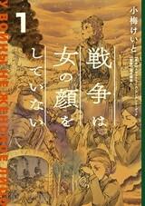 Sensou wa Onna no Kao wo Shiteinai
