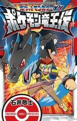 Pocket Monsters XY: Pokemon Ryuuouden