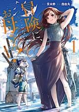 Bouken ni, Tsuitekonaide Okaasan!: Chouka Hogo na Saikyou Dragon ni Sodaterareta Musuko, Hahaoya Douhan de Boukensha ni Naru