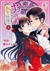 Yandere-kei Otome Game no Sekai ni Tensei shiteshimatta you desu