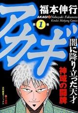 Akagi: Yami ni Oritatta Tensai