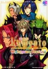 Lamento - Beyond the Void - 4 Koma