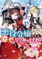 Akuyaku Reijou desu ga, Shiawase ni Natte Misemasu wa!: Anthology Comic