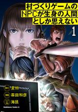 Murazukuri Game no NPC ga Namami no Ningen to shika Omoenai
