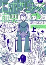 Robo sapiens Zenshi