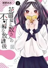 Hanazono-kun to Kazoe-san no Fukakai na Houkago
