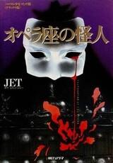 Opera no Kaijin