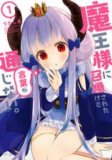Maou-sama ni Shoukan sareta kedo Kotoba ga Tsuujinai.