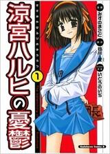 Suzumiya Haruhi no Yuuutsu