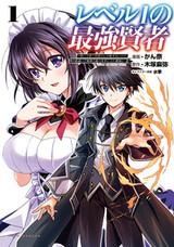 Level 1 no Saikyou Kenja: Noroi de Saikakyuu Mahou shika Tsukaenai kedo, Kami no Kanchigai de Mugen no Maryoku wo Te ni Ire Saikyou ni