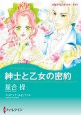 Shinshi to Otome no Mitsuyaku