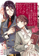 Isekai ni Kyuuseishu toshite Yobaremashita ga, Around 30 ni wa Muri nanode, Hissori Book Cafe Hajimemashita.
