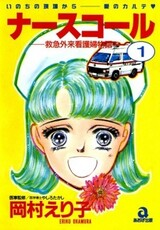 Nurse Call: Kyuukyuu Gairai 24-ji
