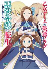 Otome Game no Hametsu Flag shika Nai Akuyaku Reijou ni Tensei shiteshimatta... Comic Anthology