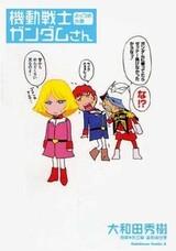 Kidou Senshi Gundam-san