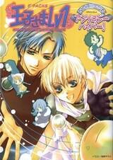 Ouji-sama Lv.1 Anthology Hyper!