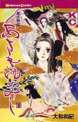 Asaki Yumemishi: Genji Monogatari