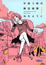 Gozen 3-ji no Muhouchitai