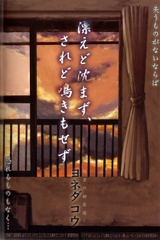 Tadayoedo Shizumazu, Saredo Naki mo Sezu
