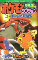 Pokemon Fushigi no Dungeon: Ginji no Kyuujotai