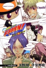 Katekyo Hitman Reborn! Secret Bullet