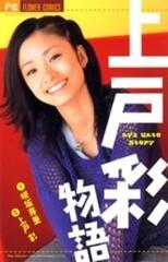 Ueto Aya Monogatari