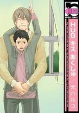 Hug Kiss Akushu