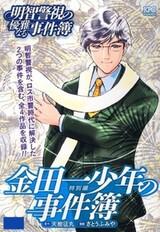 Akechi Keishi no Yuuga Naru Jikenbo