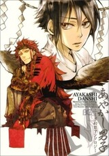 Ayakashi Danshi - Mysterious Fantasy Anthology