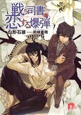 Tatakau Shisho Series
