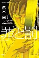 Tsumi to Batsu: A Falsified Romance