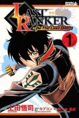 Last Ranker: Be the Last One