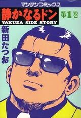 Shizukanaru Don: Yakuza Side Story