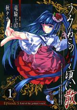 Umineko no Naku Koro ni Chiru - Episode 5: End of the Golden Witch