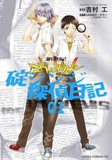 Shinseiki Evangelion: Ikari Shinji Tantei Nikki