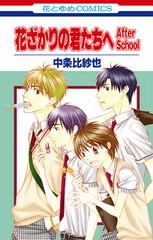 Hanazakari no Kimitachi e: After School