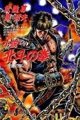 Hokuto no Ken: Jubaku no Machi