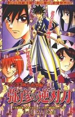 Rurouni Kenshin: Yahiko no Sakabatou