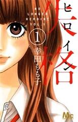 Heroine Shikkaku