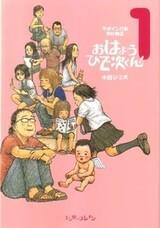 Heisei Mangaka Jitsuzai Monogatari: Ohayou Hideji-kun!