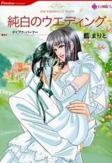 Junpaku no Wedding