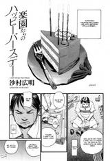 Rakuen Kara no Happy Birthday