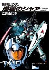 Kidou Senshi Gundam: Gyakushuu no Char - Beltorchika's Children