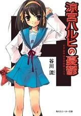 Suzumiya Haruhi Series