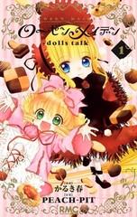 Rozen Maiden: Dolls Talk