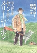 Ryouken Tantei