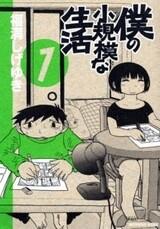 Boku no Shoukibo na Seikatsu