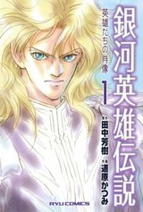 Ginga Eiyuu Densetsu: Eiyuu-tachi no Shouzou